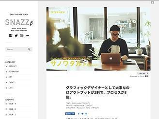 自社WEBメディア「SNAZZβ」を運営しています